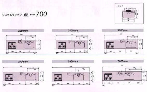 木創手作りキッチンサイズI型寸法例